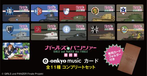 ガルパン最終章e-onkyo music card.jpg