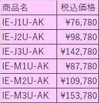 セミカスタムIEM価格表.jpg