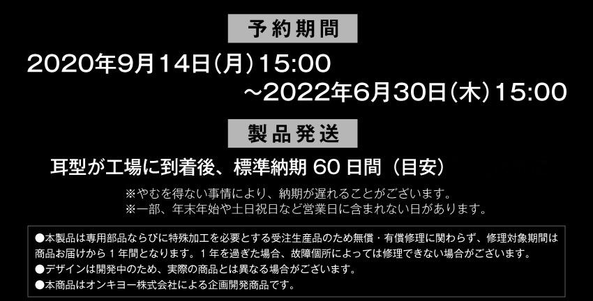 GuP_IEM_予約期間.jpg