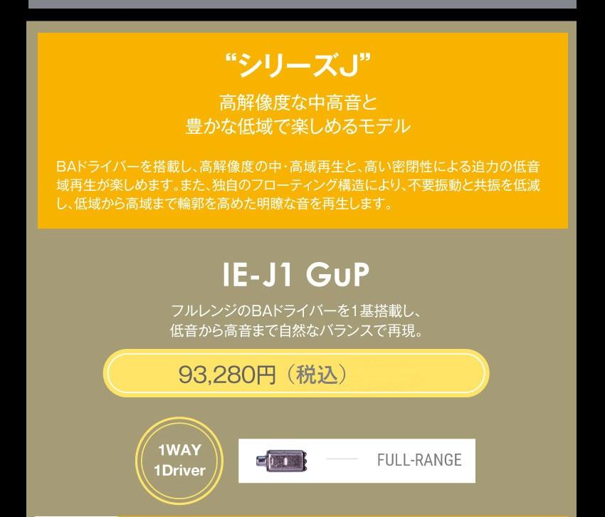 GuP_IEM_J1.jpg