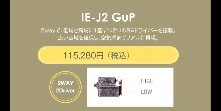 GuP_IEM_J2.jpg