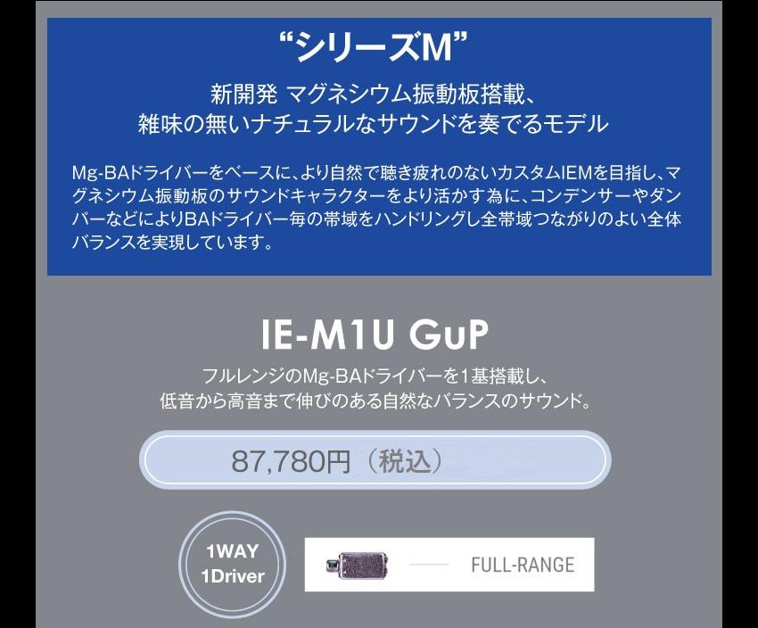 GuP_IEM_M1U.jpg