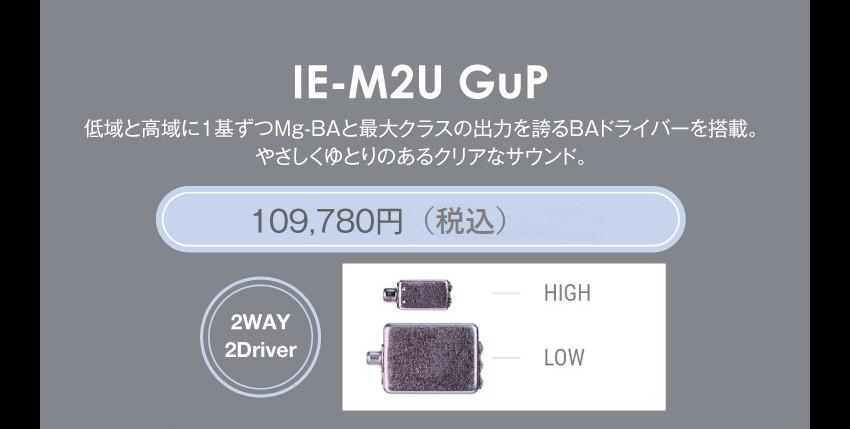 GuP_IEM_M2U.jpg
