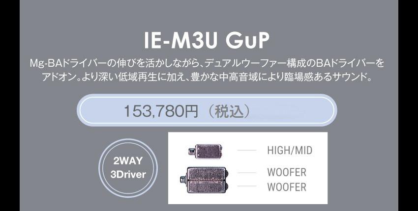 GuP_IEM_M3U.jpg