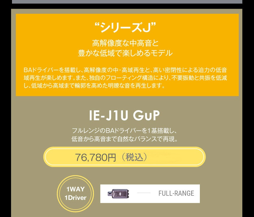 GuP_IEM_J1U.jpg