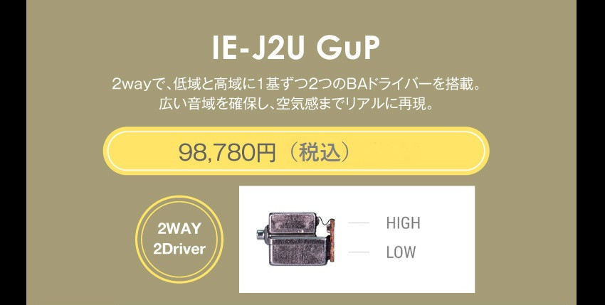 GuP_IEM_J2U.jpg