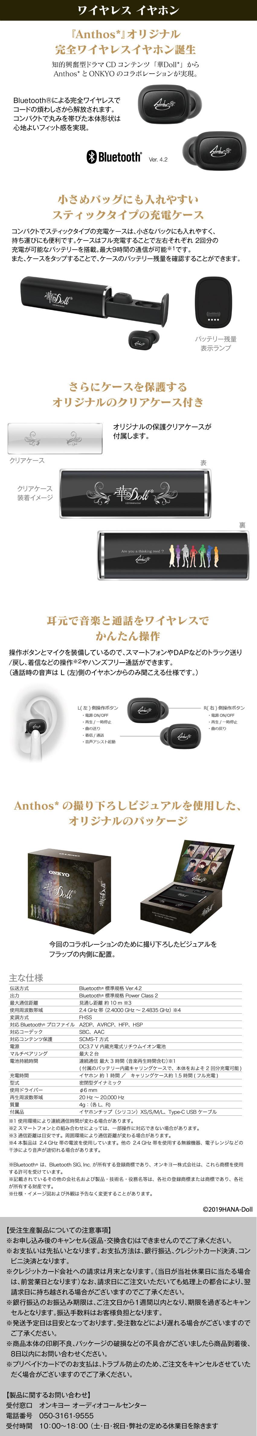 HANA_od_02_earphones.jpg