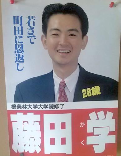 28歳(24年前)初当選のポスター