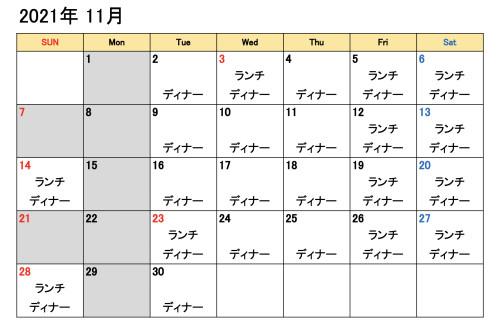 11月営業日.png