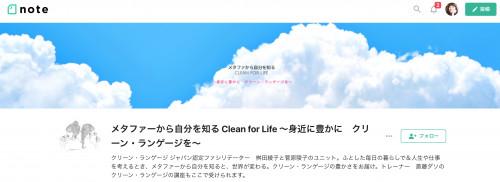 クリーンランゲージ CFLブログ.png