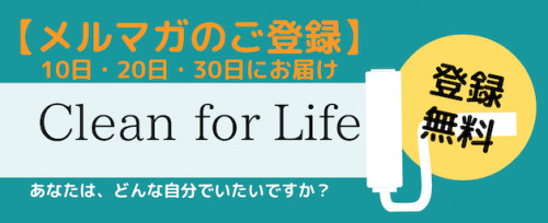 Clean For Lifeメルマガ登録.png