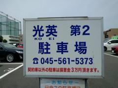 光英第2駐車場.jpg