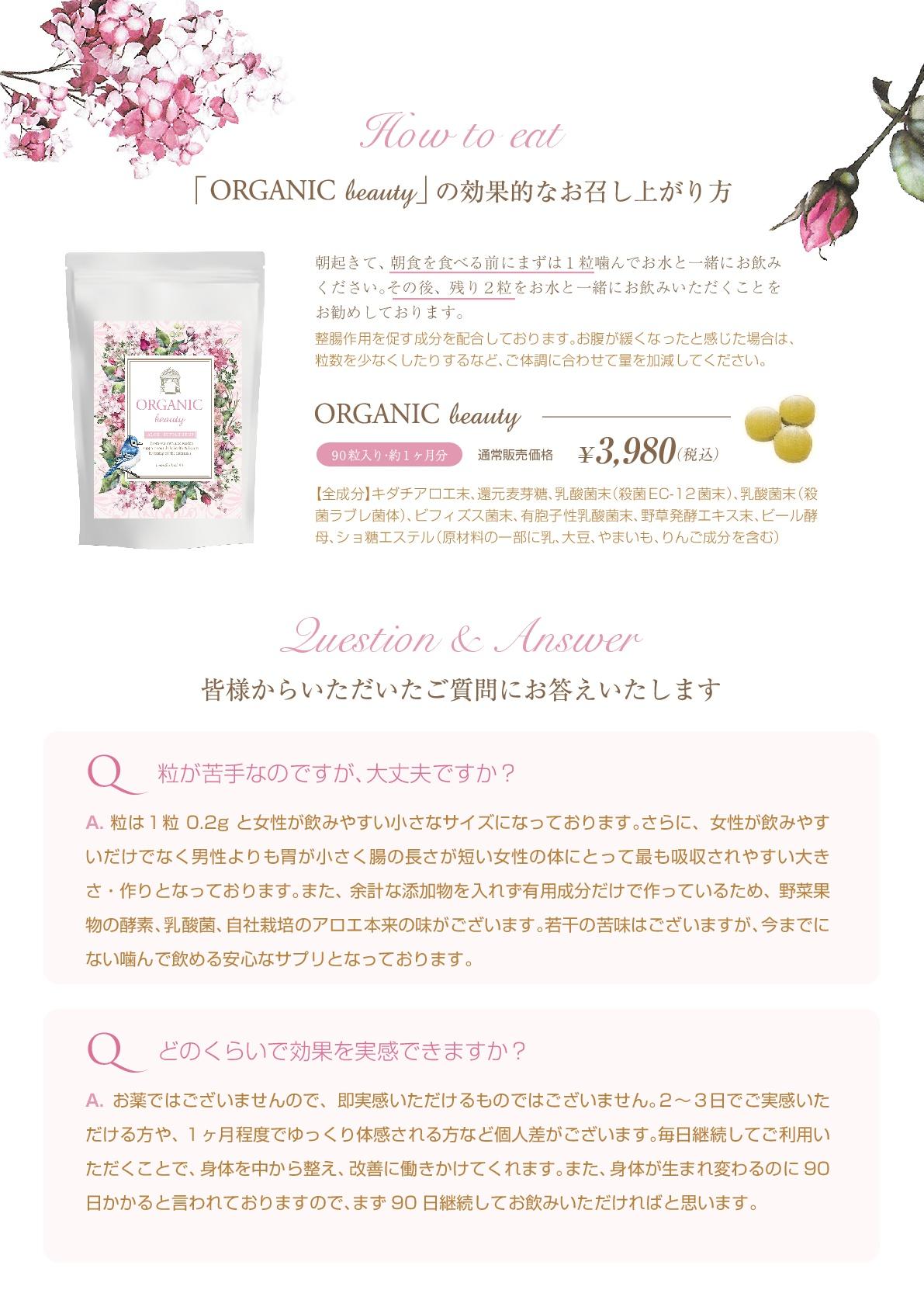 ORGANIC-beauty-006.jpg