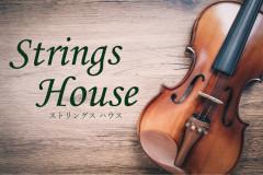 ストリングスハウス音楽教室 バイオリンの写真.png