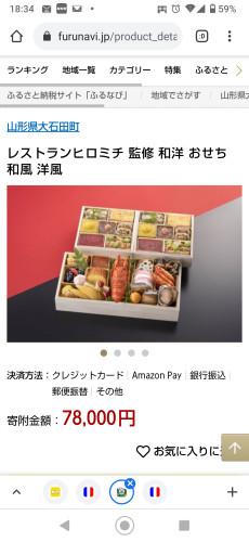 ふるさと納税返礼品【冷蔵和洋おせち】