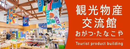 観光物産交流館について