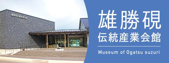 雄勝硯伝統産業会館について