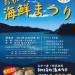 「おがつ海鮮まつり」開催のお知らせ