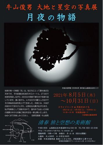 「牛山俊男 大地と星空の写真展 ~月夜の物語~」8月5日(木)~10月31日(日)
