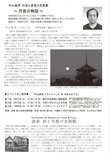 予約受付中!「牛山俊男スライドトーク★月夜をめぐる」第1回8月21日㈯14時~