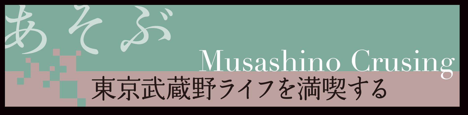 Banner_04_asobu 2.png