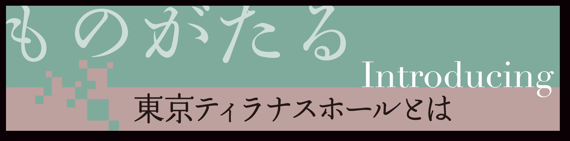 monogataru_banner.png