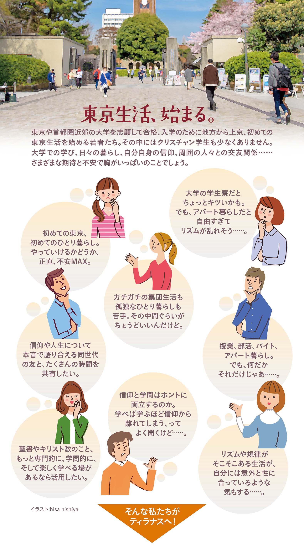 n_01_tokyoseikatsuHajimaru_001.jpg