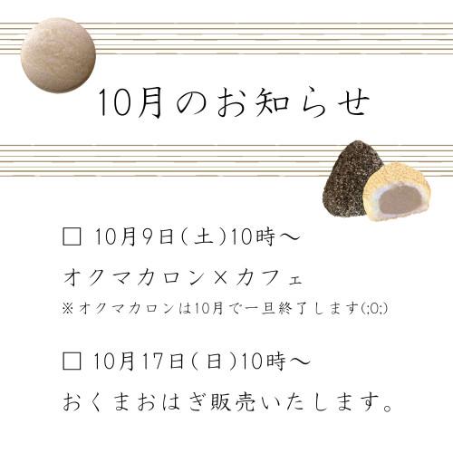 10月お知らせ.png