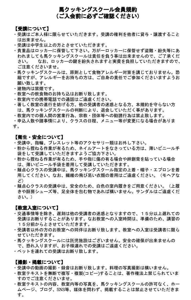 2019-11-07_会員規約201911改定_1.jpg