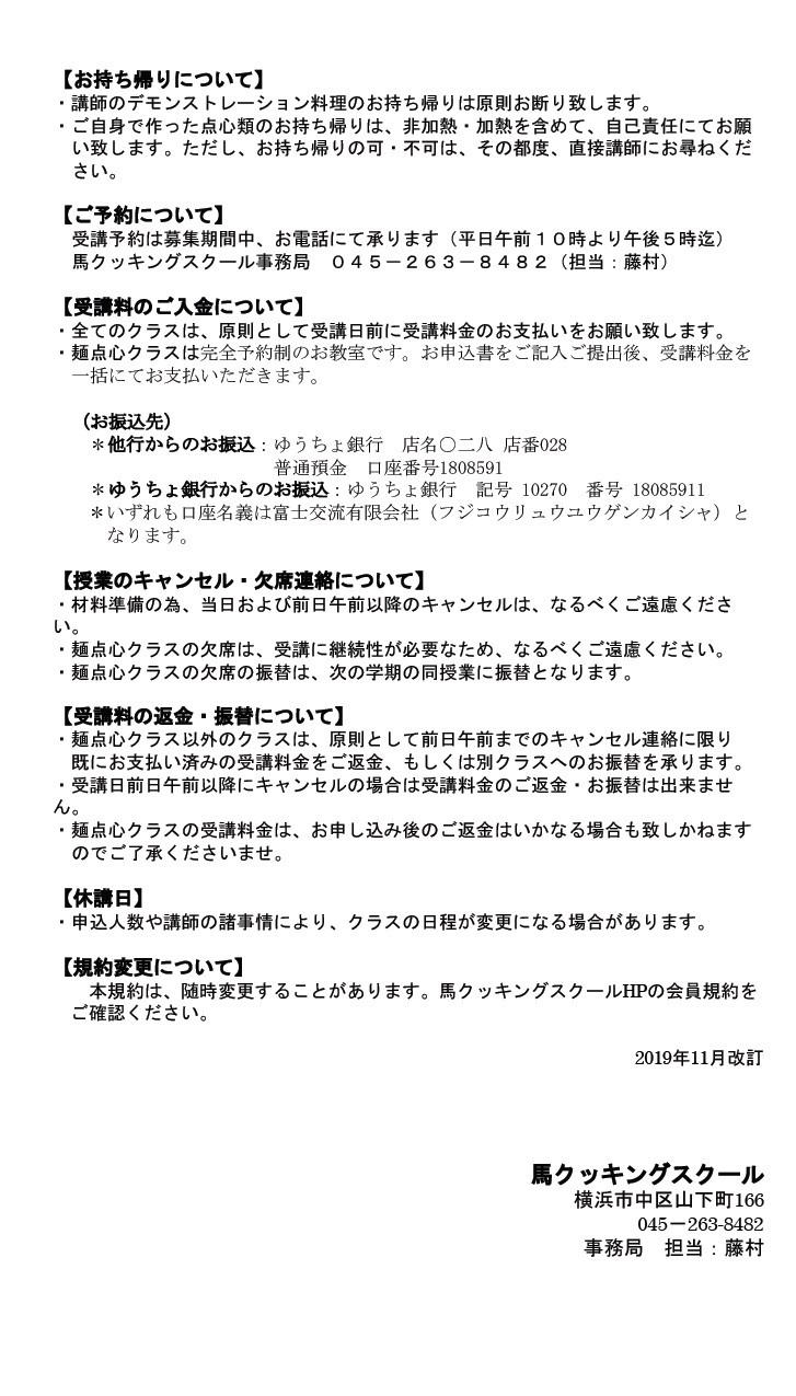 2019-11-07_会員規約201911改定_2.jpg