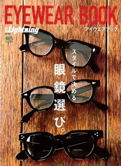 Lightning EYEWEAR BOOK cover(1).jpg