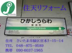 東浦和駅住天リフォーム加工完成.png