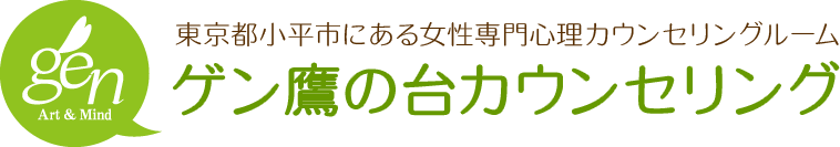 東京都小平市にある女性専門心理カウンセリングルーム「ゲン鷹の台カウンセリング」