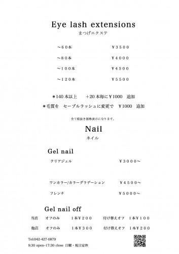 Microsoft Word - 料金改定おしらせ (1).docx(ドラッグされました) 1.jpg