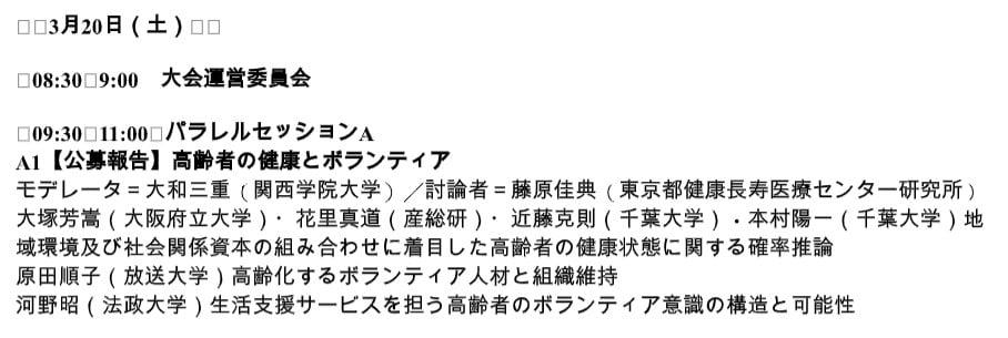 日本社会関係学会予定表.jpg