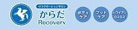 東京都 足立区 からだRecovery