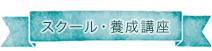 講座スクールタイトル.jpg