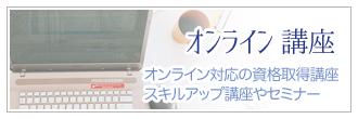 オンライン講座.jpg