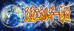 天使エネルギー解放2.jpg