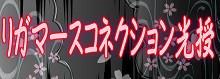 リガマースコネクション光授220.jpg