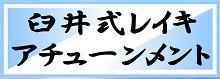 臼井式アチューンメント220.jpg