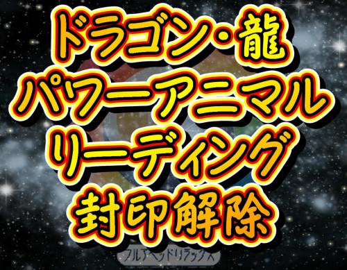 龍・パワーアニマル.JPG