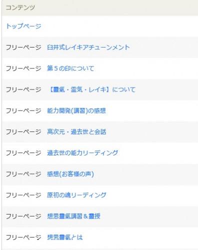 アクセス歴★.jpg