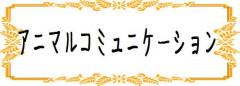 アニマルコミュニケーション.jpg