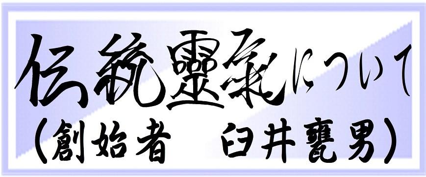伝統靈氣だよ★.jpg