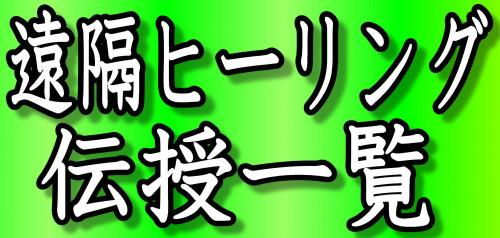 遠隔ヒーリング.JPG