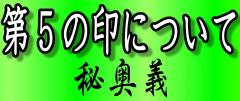 秘奥義.JPG