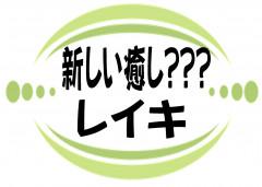 新しい癒し レイキ.JPG