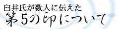 第5の印.JPG