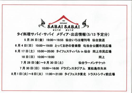 2017.5.13予定表